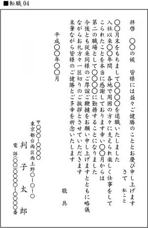 tennshoku04