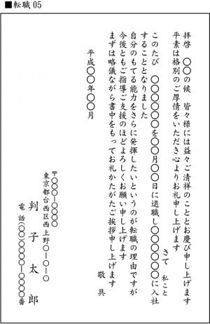 tennshoku05