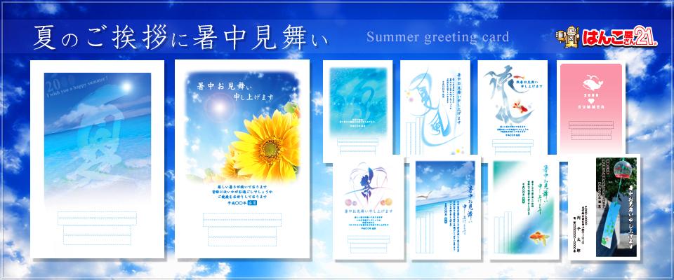 1-暑中見舞いメイン2017-6