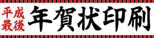 5-年賀状印刷帯